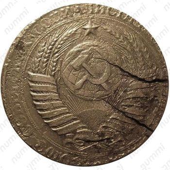 1 рубль 1958, перепутка - Аверс