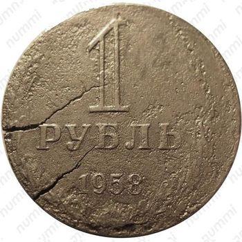 1 рубль 1958, перепутка - Реверс