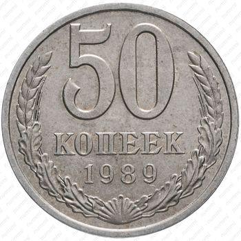 Медно-никелевая монета 50 копеек 1989, ошибка (реверс)