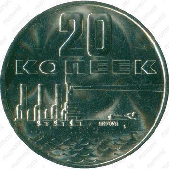 Медно-никелевая монета 20 копеек 1967, 50 лет Советской власти (реверс)