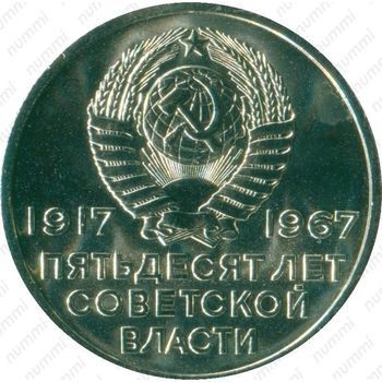 Медно-никелевая монета 20 копеек 1967, 50 лет Советской власти (аверс)