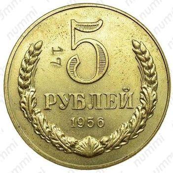 5 рублей 1956