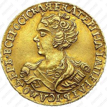 2 рубля 1726 - Аверс