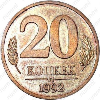 20 копеек 1992, Л