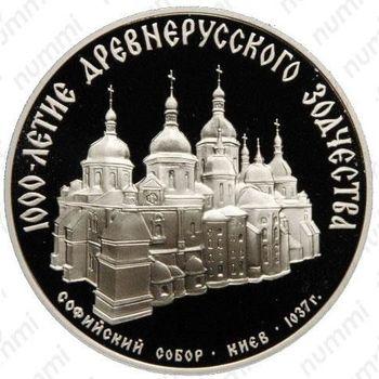 3 рубля 1988, Софийский собор