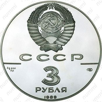 3 рубля 1989, Кремль