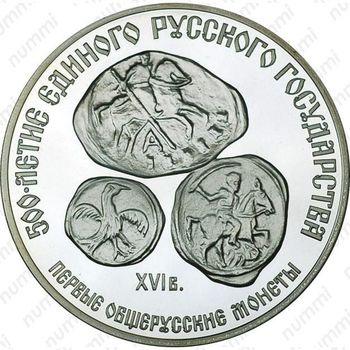 3 рубля 1989, общерусские монеты