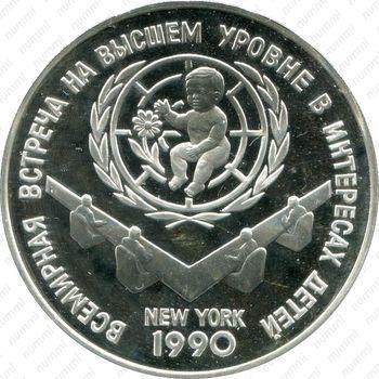 3 рубля 1990, встреча в интересах детей