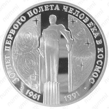 3 рубля 1991, Гагарин