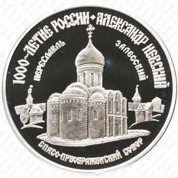 3 рубля 1995, собор
