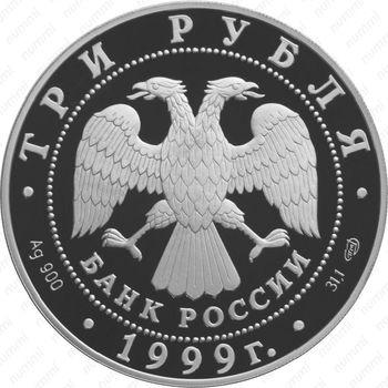 3 рубля 1999, 2-я экспедиция