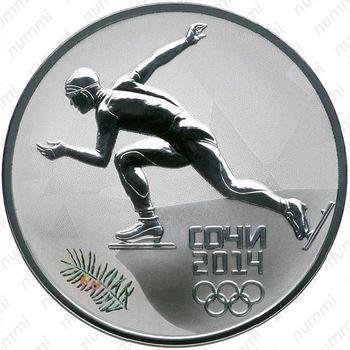 3 рубля 2014, бег на коньках