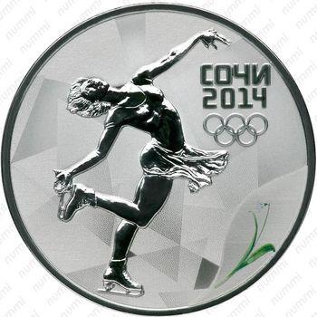 3 рубля 2014, фигурное катание