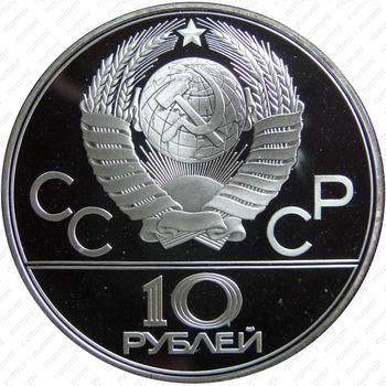 10 рублей 1977, Москва