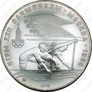 10 рублей 1978, гребля (ММД)
