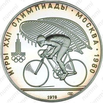 10 рублей 1978, велосипед (ЛМД)