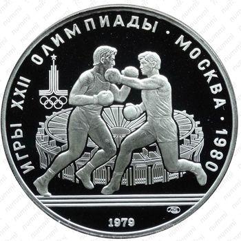 10 рублей 1979, бокс (ЛМД)