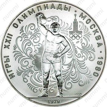 10 рублей 1979, гири (ЛМД)