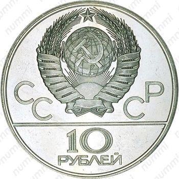 10 рублей 1979, волейбол (ЛМД)