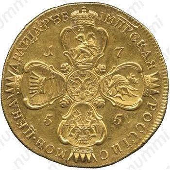 20 рублей 1755, СПБ - Реверс