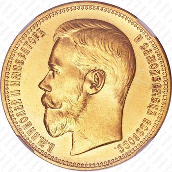 25 рублей 1896, коронация Николая II - Аверс