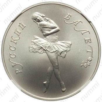 25 рублей 1989, балет (ЛМД)