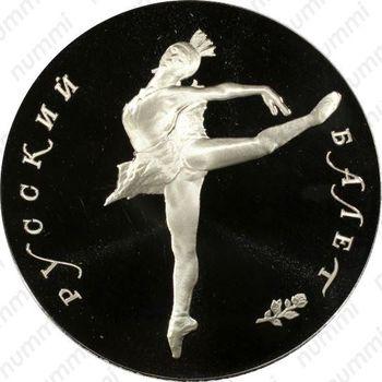 25 рублей 1990, балет (ЛМД)