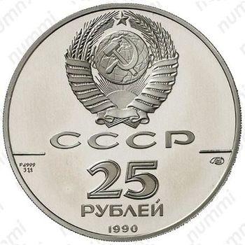 25 рублей 1990, Святой Павел