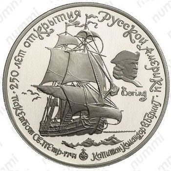 25 рублей 1990, Святой Петр