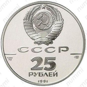 25 рублей 1991, гавань