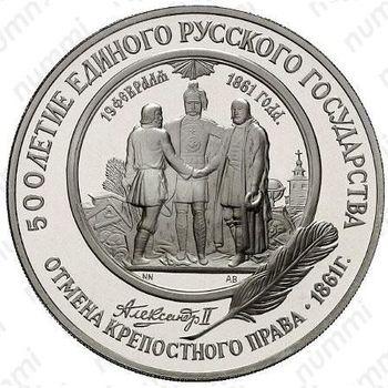 25 рублей 1991, крепостное право