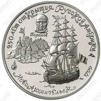 25 рублей 1991, Ново-Архангельск