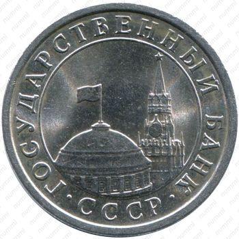 1 рубль 1991, ЛМД
