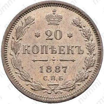 20 копеек 1887, СПБ-АГ - Реверс