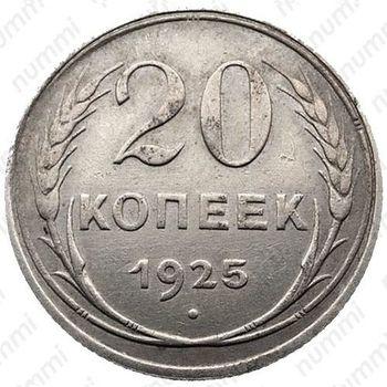 """20 копеек 1925, перепутка (аверс буквы """"СССР"""" округлые, штемпель 1.1 от одной копейки 1924 года) - Аверс"""