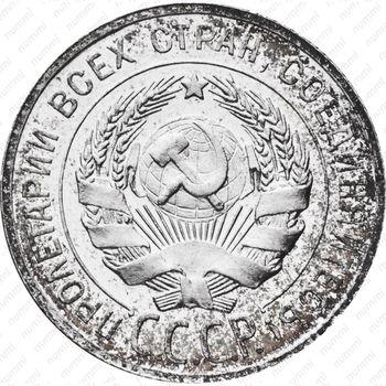 20 копеек 1927