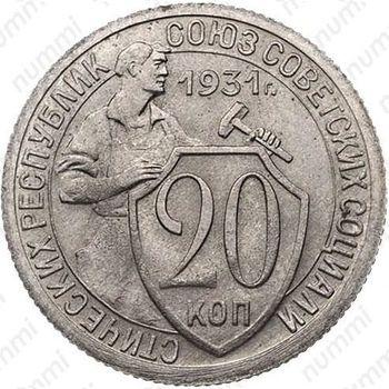 20 копеек 1931, специальный чекан