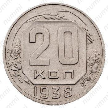 20 копеек 1938, перепутка - Реверс