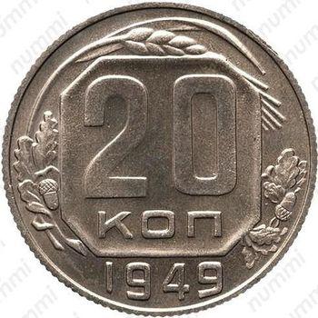 20 копеек 1949, специальный чекан