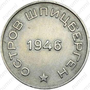 50 копеек 1946