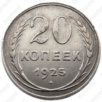 """Серебряная монета 20 копеек 1925, перепутка (аверс буквы """"СССР"""" округлые, штемпель 1.1 от одной копейки 1924 года) (реверс)"""