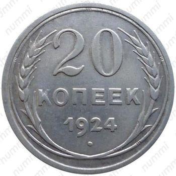 """20 копеек 1924, аверс буква """"Й"""" без дужки - Аверс"""