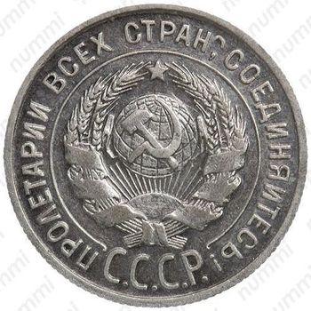 """20 копеек 1925, аверс буква """"Й"""" без дужки - Аверс"""