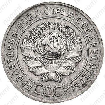 """20 копеек 1925, перепутка (аверс буквы """"СССР"""" округлые, штемпель 1.3 от одной копейки 1924 года) - Аверс"""