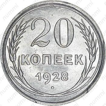 20 копеек 1928, перепутка - Реверс