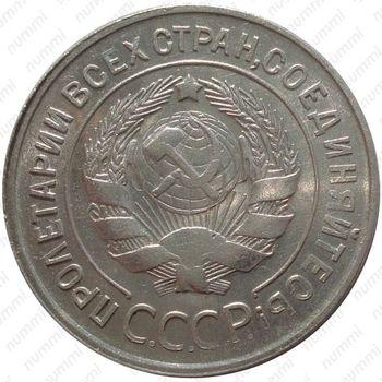 20 копеек 1929, перепутка - Аверс