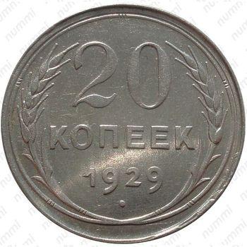 20 копеек 1929, перепутка - Реверс