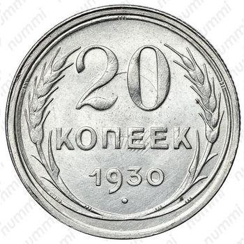 20 копеек 1930, перепутка - Реверс