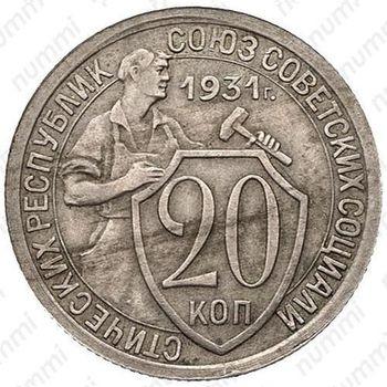 20 копеек 1931, перепутка - Реверс
