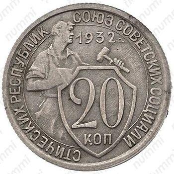 """20 копеек 1932, перепутка (аверс буквы """"СССР"""", штемпель 1.2 от трёх копеек 1926 года) - Аверс"""